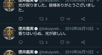 【悲報】チュートリアル徳井さん、本当にただの『想像を絶するルーズ』だったことが過去のツイートで判明