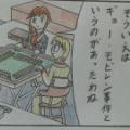第33話「脱衣麻雀」(前編)(1)