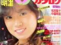 【画像】昭和時代のヘアカタログwwwwwwwwwwwwwwwwww