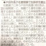 『中傷・違法ビラ配りを止めない峯岸光夫(みねぎし光夫)氏』の画像