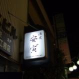 """『下北沢の居酒屋、「安寅""""(あんどら)」の料理は一皿で二度美味しい』の画像"""