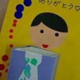 『父の日ということで幼稚園の参観日に参観してきた』の画像