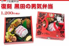 男気弁当(税抜き1200円)詐欺すぎワロタwww