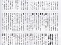南野陽子「乃木坂やAKBのような握手商法はダメ。私なら運営に抗議する」