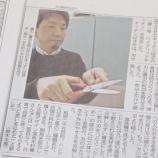 『\中日・岐阜新聞 掲載/主婦にうれしい時短キッチンツール誕生』の画像