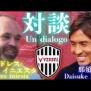 【単純に凄い】那須大亮(神戸)が自身のYoutubeチャンネルにイニエスタを出演させる