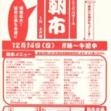 『朝市 in 上戸田2014 今年最後の朝市が14日開催されます』の画像