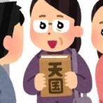 日本人が宗教に興味無いのってどう考えても「オウム」と「創価」のせいだよな