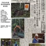 『三条地区産業廃棄物協議会 原状回復事業』の画像
