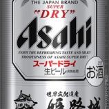 『【限定販売】アサヒスーパードライ「姫路城デザイン缶」発売』の画像
