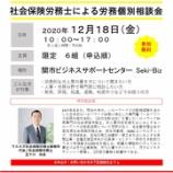 『\人気相談会12月も続々開催/ 『労務個別相談会』申込受付スタート!』の画像