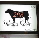 『大満足♪焼肉ランチ☆『298 Nikuya Room』』の画像