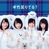"""『【乃木坂46】""""ギガ200""""のデビュー曲『200ギガあげちゃう』3月4日にフルバージョンPVを公開!!!』の画像"""