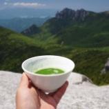 『山岳茶道』の画像
