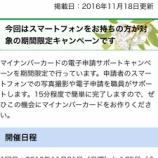 『戸田市役所でマイナンバーカード電子申請サポート(スマホユーザー対象)が今週行われています。』の画像