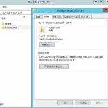 『ActiveDirectory 〜フォルダーリダイレクトについて検証してみた〜』の画像