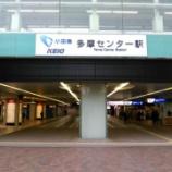 『小田急と京王との熱き戦い 小田急多摩センターにて朝ラッシュ時乗降観察してきました!』の画像