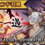 『【ドラガリ】レジェンド召喚「千祭一遇」が来る!』の画像