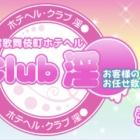 『club淫〇(いんまる)[ホテヘル/新宿]生AFができて無料OPも使い放題!擦れててもサービスよければ正義でしょ』の画像