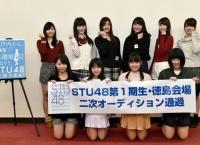 STU48 兵庫・岡山・徳島会場 2次審査通過者の画像・動画などまとめ!