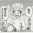 『トリコ食事シーン26巻1(クッキングフェス:小松との思いで)』の画像