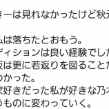 『緊急速報!!!乃木坂46 5期生はかなり若い模様!!!賀喜も激励!参加者『さらに若返りを図ることはだけはよくわかった・・・』』の画像