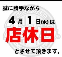 4月1日は店休日になります。
