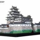 姫路城やってますよ。