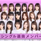 『【乃木坂46】『22ndシングル』選抜のシンメがバラバラすぎる・・・』の画像
