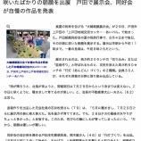 『大輪のアサガオ展示会が上戸田地域交流センター・あいパルで開催中(8月4日まで)見頃は午前8時頃だそうです。』の画像