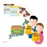 『【ふるさと納税】旅行関連の返礼品は?(お勧めサイト3選)---』の画像