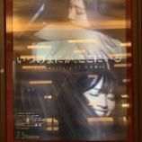 """『【乃木坂46】ドキュメンタリー映画予告にあった""""意味深な書かれ方""""をしているメンバーは生田・桜井・飛鳥だった模様・・・【いつのまにか、ここにいる】』の画像"""