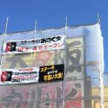 『あさくまの攻勢続く!今度は東名浜松インター近くある大阪カルビが「ステーキのあさくま」になるみたい。2017年12月4日オープンへ - 東区北島町』の画像