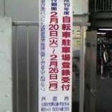『駅の駐輪場利用申込み受付が始まっていました』の画像