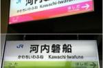 気がつけば大きな変化!JR学研都市線の『駅名標の色』が変わってる!