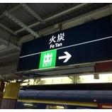 『700種類もの漢方薬~!炭田にある漢方薬専門店【長寿園】』の画像