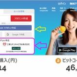 『ビットコインはタダで儲かる、もらえる方法』の画像