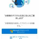 『(Microsoft 365)二要素認証を設定する方法を再確認してみた 〜Microsoft Authenticatorアプリ〜』の画像