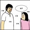 第540話 グサっ…【超現代風源氏物語】