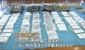【ニュース】   日本の砂浜に 80キロ 48億円相当の のコカインが 漂流したらしいぞ。 海外の反応