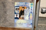 交野市内の掲示板に『落語家の林家笑丸さん』が登場する理由とは?〜NHKの連続テレビ小説『わろてんか』の踊りの指導も担当した落語家さん〜