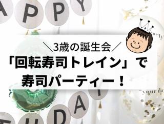 【3歳の誕生会(料理)】「回転寿司トレイン」でお寿司パーティー!