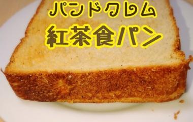 『紅茶食パンの美味しい店!パンドクレム』の画像