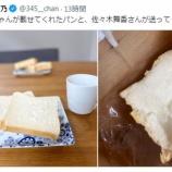 『[イコラブ] 指原莉乃「尾木ちゃんが載せてくれたパンと、佐々木舞香さんが送ってくれたパン…」【ノイミー】』の画像