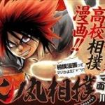 「火の丸相撲」とかいう少年ジャンプ史上最高の相撲漫画www