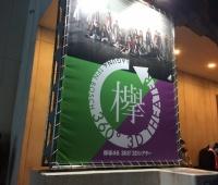 【欅坂46】ラグーナ3Dシアターがすごすぎる!感想まとめ!