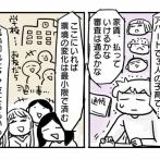 引っ越し物語②【母ひとり、子3人生活】