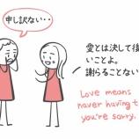 『だめんず・うぉ〜か〜(受け身女子)』の画像
