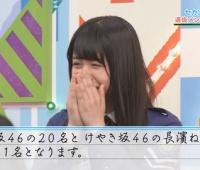 【欅坂46】長濱ねるが『2ndシングル』選抜入り!けやき坂46との兼任【欅って、書けない?】