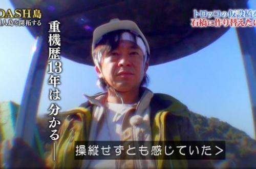 "【TOKIO】城島茂の""台風被災地復旧への一言""が「プロの土建屋過ぎる」と話題にのサムネイル画像"
